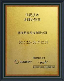 伟德国际英国1946科技2017年荣获信锐技术金牌经销商资质