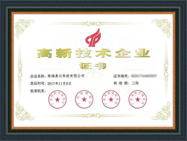 伟德国际英国1946科技荣获高新技术企业证书