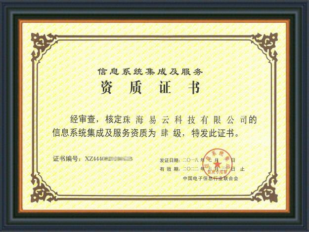 伟德国际英国1946科技2018年荣获信息系统集成及服务资质证书