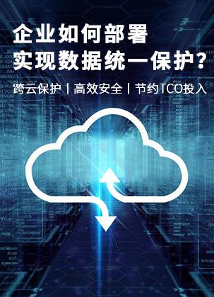 企业如何部署实现数据统一保护?