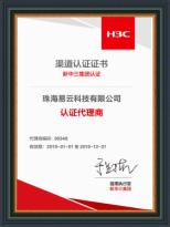 伟德国际英国1946科技2019年荣获H3C顶级认证代理商资质