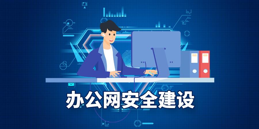 珠海办公网安全建设